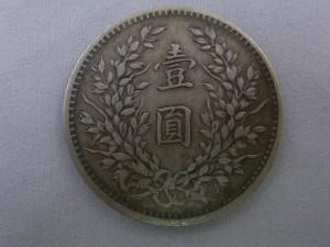 中国の銀貨 買取
