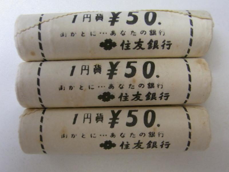 ロール状1円(50枚)住友銀行