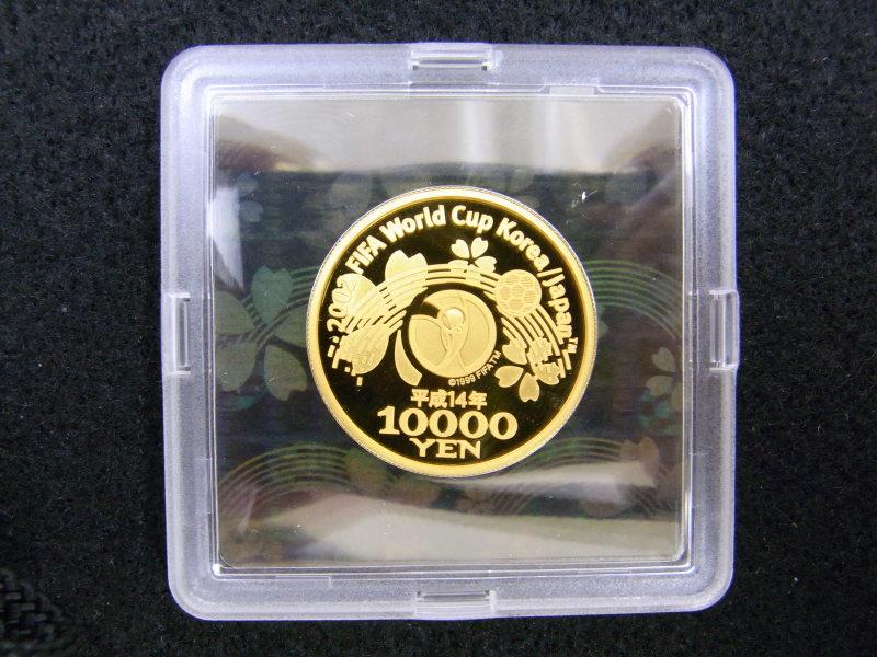 金貨 買取 さいたま市 2002年FIFAワールドカップ