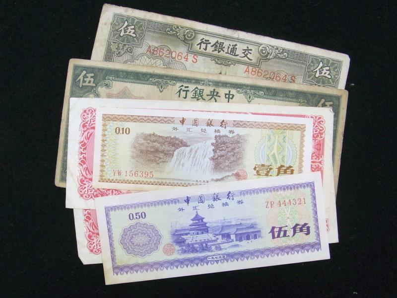 中国古札 中国紙幣 軍票 旧紙幣 買取