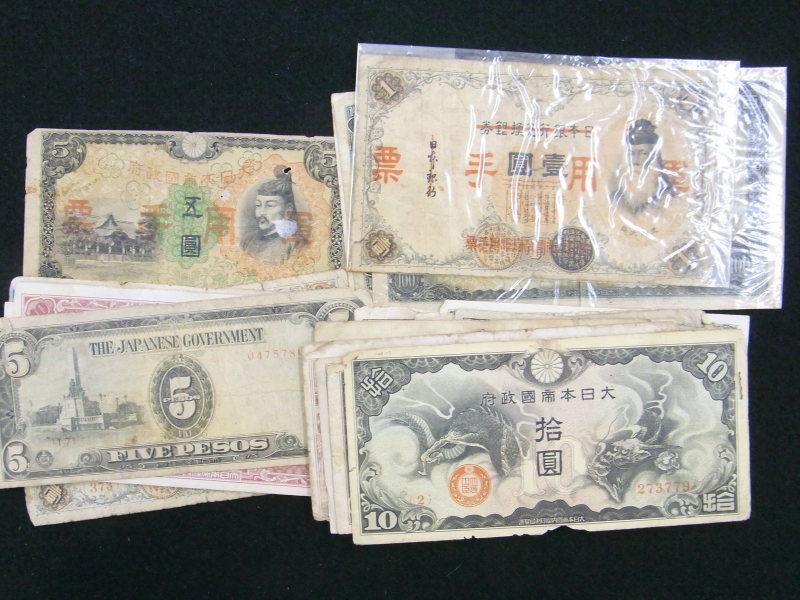 中国古札 中国紙幣 買取 軍票 旧紙幣