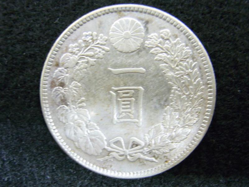 一円銀貨 買取 さいたま市