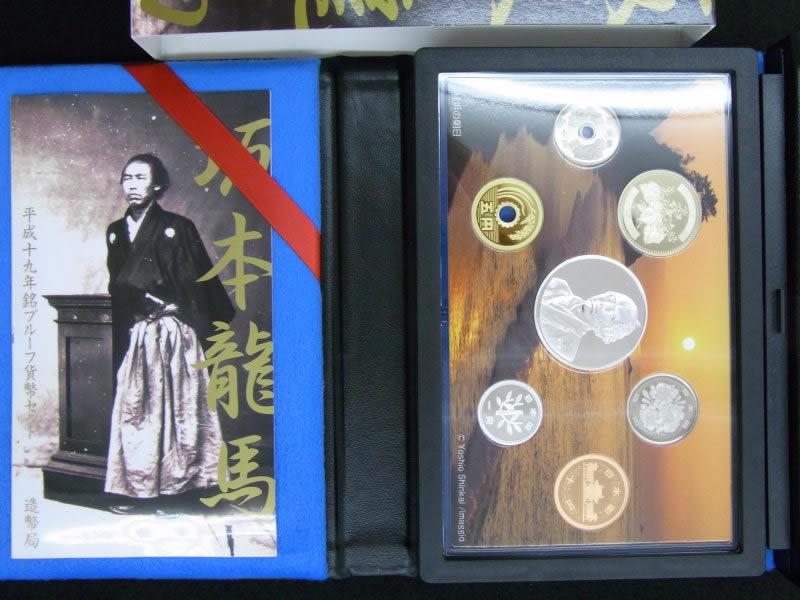 記念貨幣セット・プルーフのお買取例 さいたま市