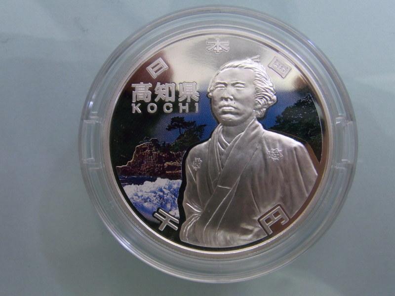 高知県記念コイン 買取 さいたま市