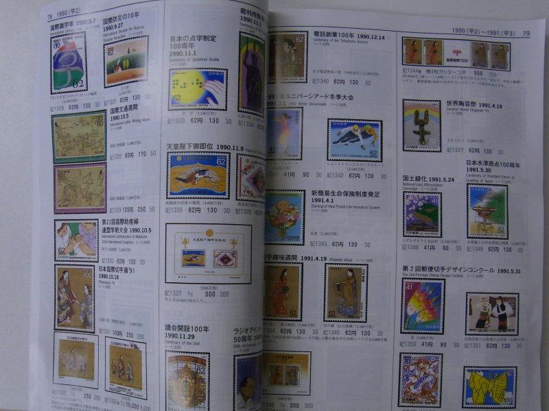 切手カタログ さいたま市 おたからや岩槻店