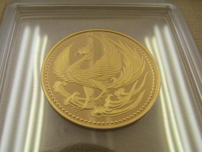 さいたま市 金貨買取 天皇陛下御即位記念10万円