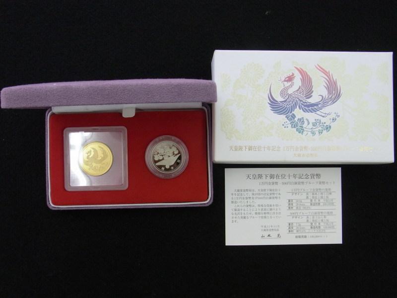 天皇陛下御在位10年記念1万円金貨 さいたま市