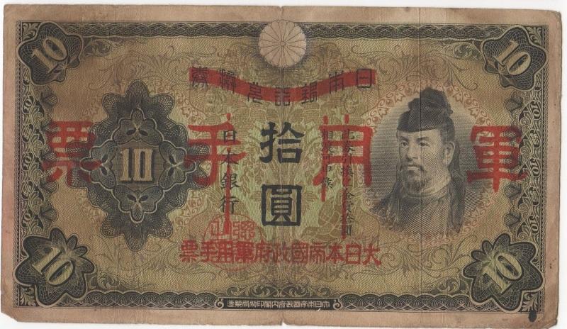 日華事変軍票 乙号10円 昭和13年