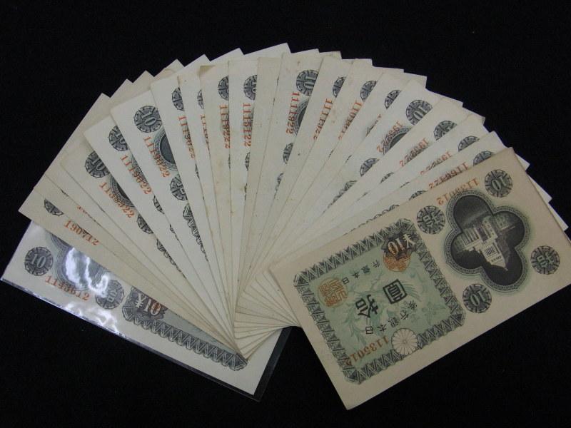 日本銀行券A号10円 議事堂10円 古紙幣買取