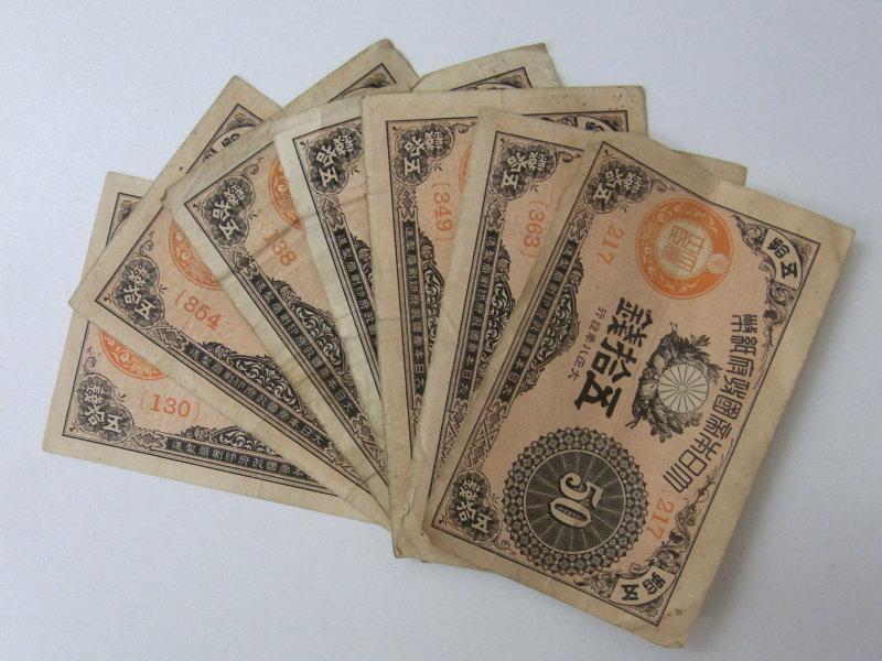 大正古額紙幣50銭買取 古紙幣買取
