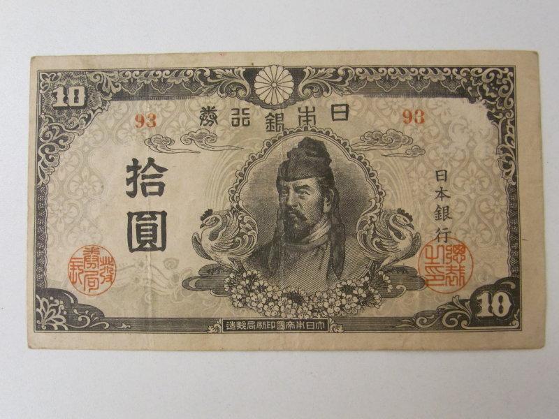 再改正不換紙幣10円 4次10円 昭和20年8月17日