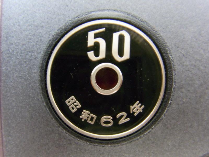 昭和62年記念貨幣セット50円 買取 さいたま市 おたからや岩槻店