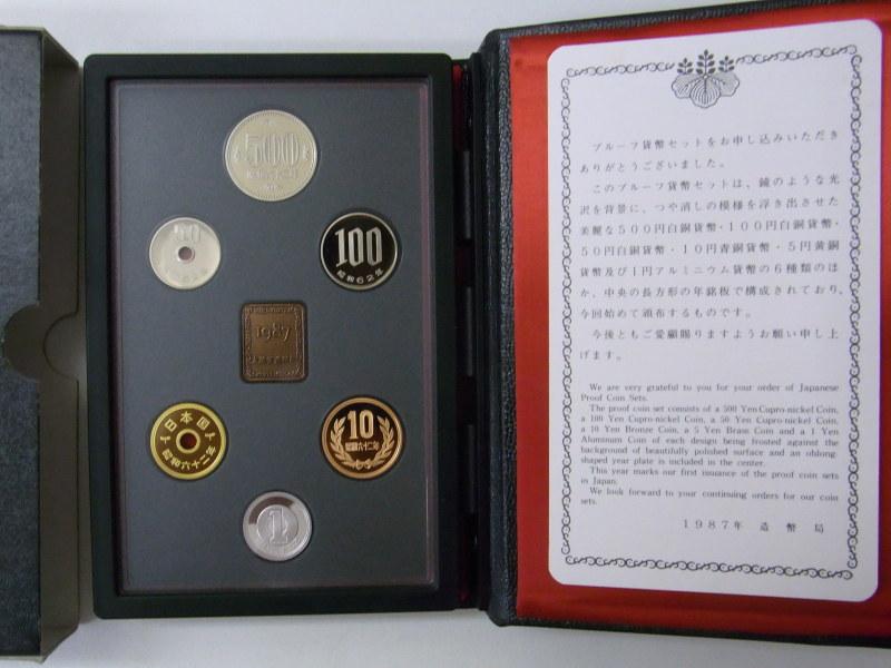 昭和62年記念貨幣セット 買取 さいたま市 おたからや岩槻店