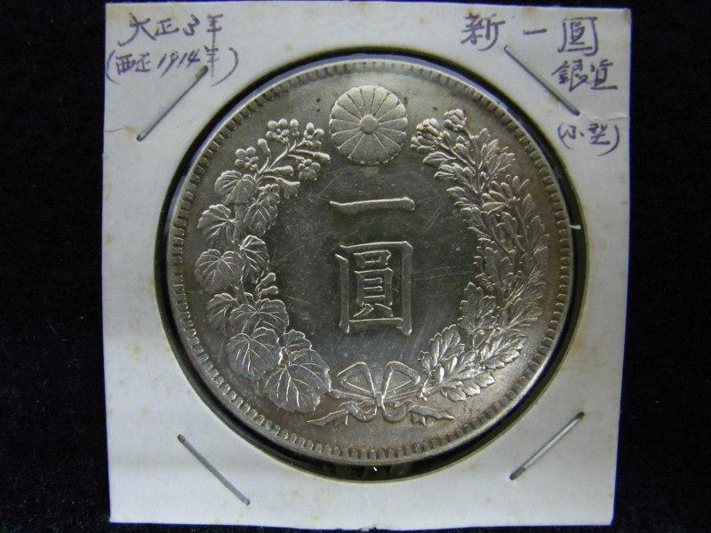 新1円銀貨 小型 大正3年(表) 買取 さいたま市おたからや岩槻店