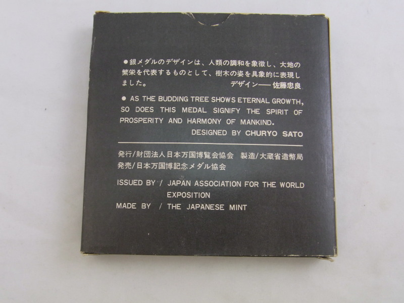 日本万国博覧会記念銀メダル(EXPO'70)裏 買取