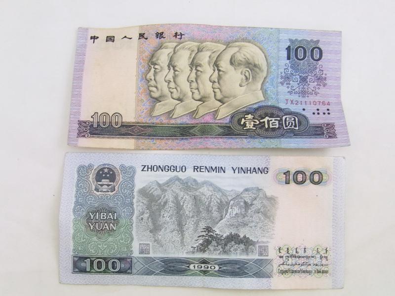 中国人民銀行100円 買取 さいたま市