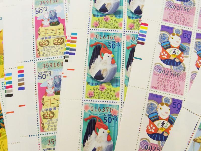 お年玉記念切手50枚シート 買取