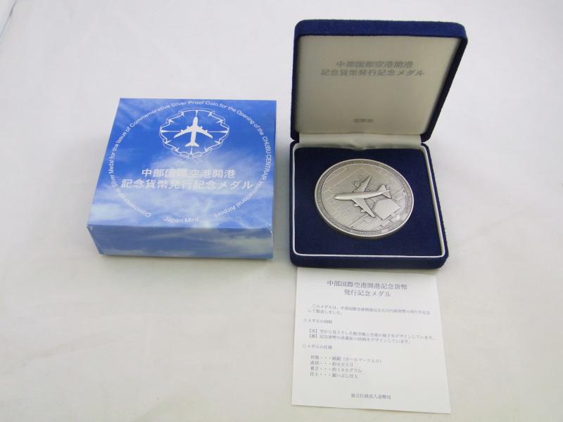 中部国際空港開港記念メダル