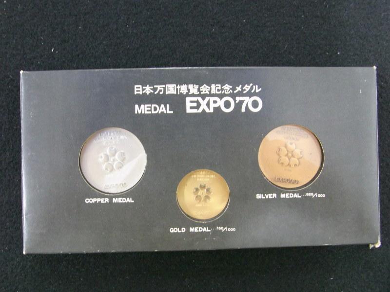 EXPO70メダル高価買取 さいたま市岩槻区