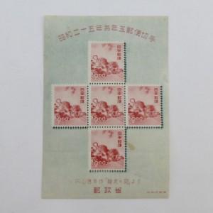 昭和25年 お年玉郵便切手 円山応挙 龍虎の図